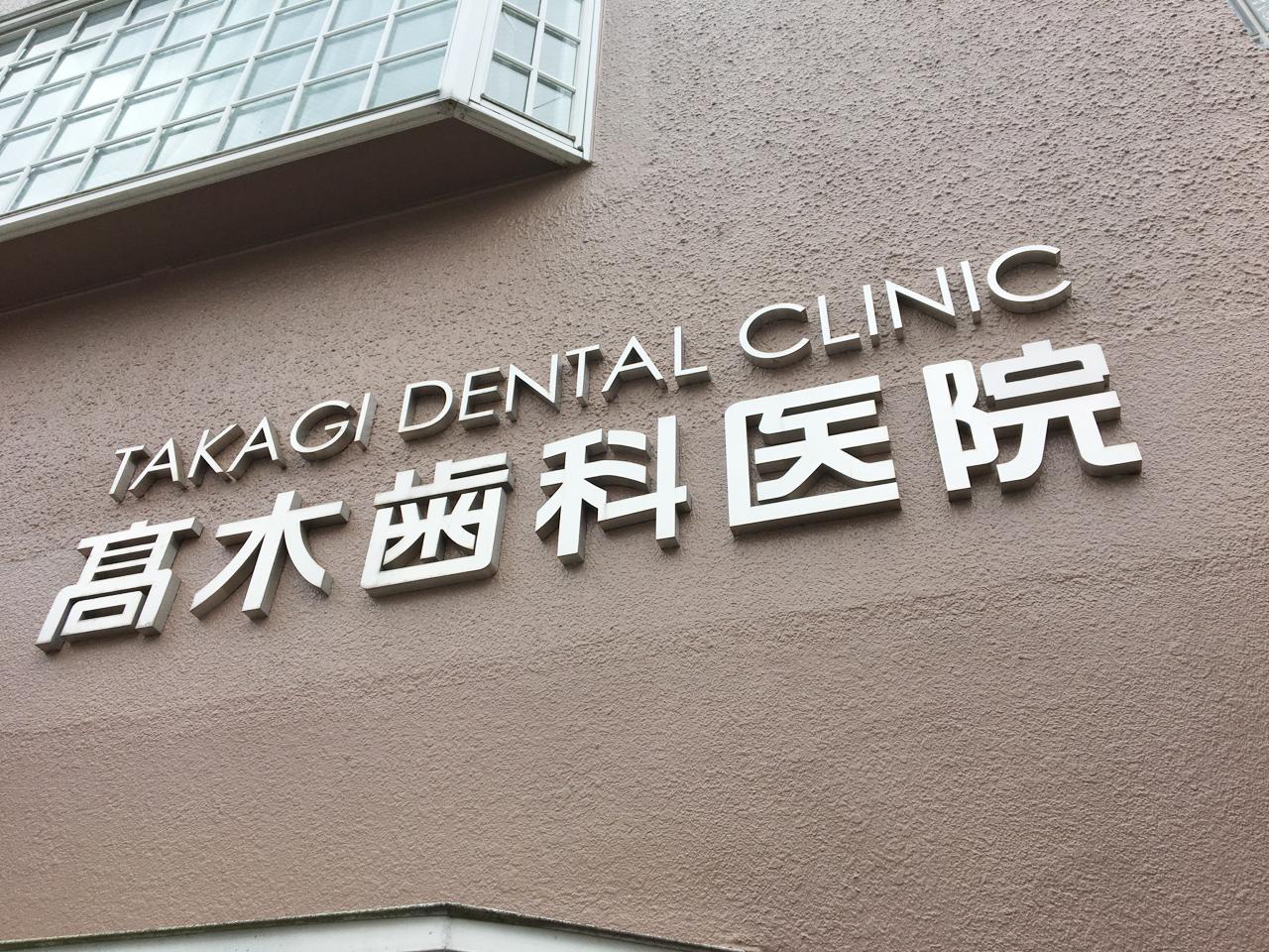 文字看板 髙木歯科医院様