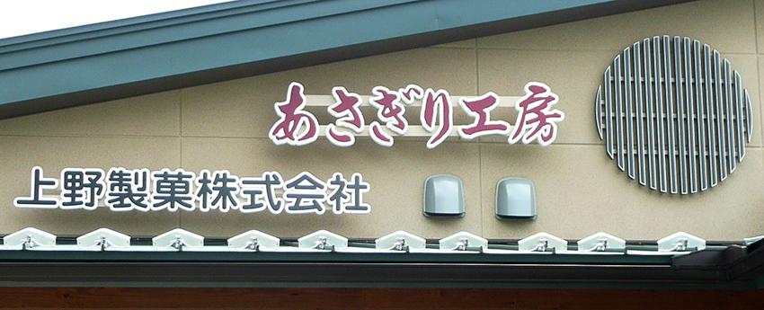 文字看板 上野製菓 あさぎり工房様