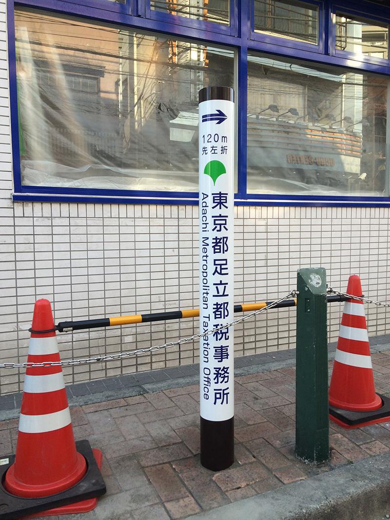 建植看板 東京都足立都税事務所様