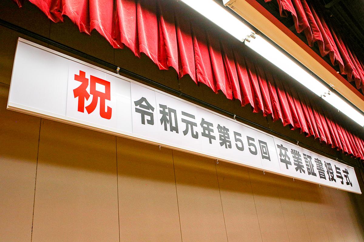 入学式・卒業式 看板