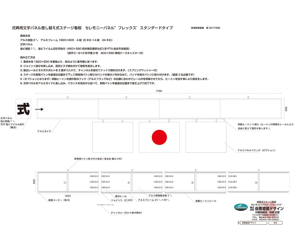 入学式・卒業式 看板設計図