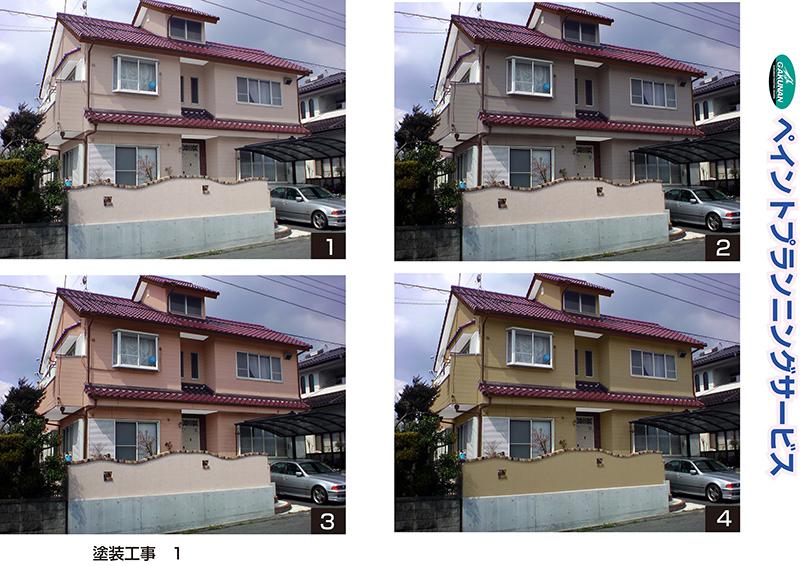 住宅塗装 W邸