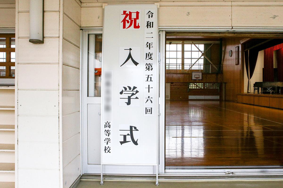 入学式 卒業式 入り口案内看板